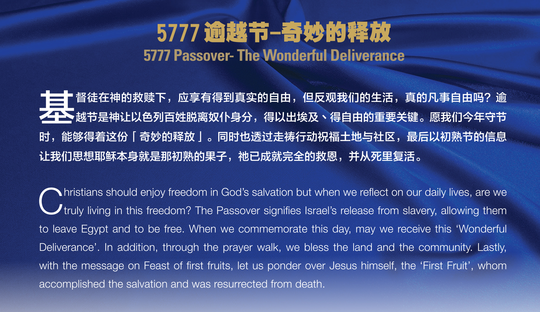 5777 Passover in