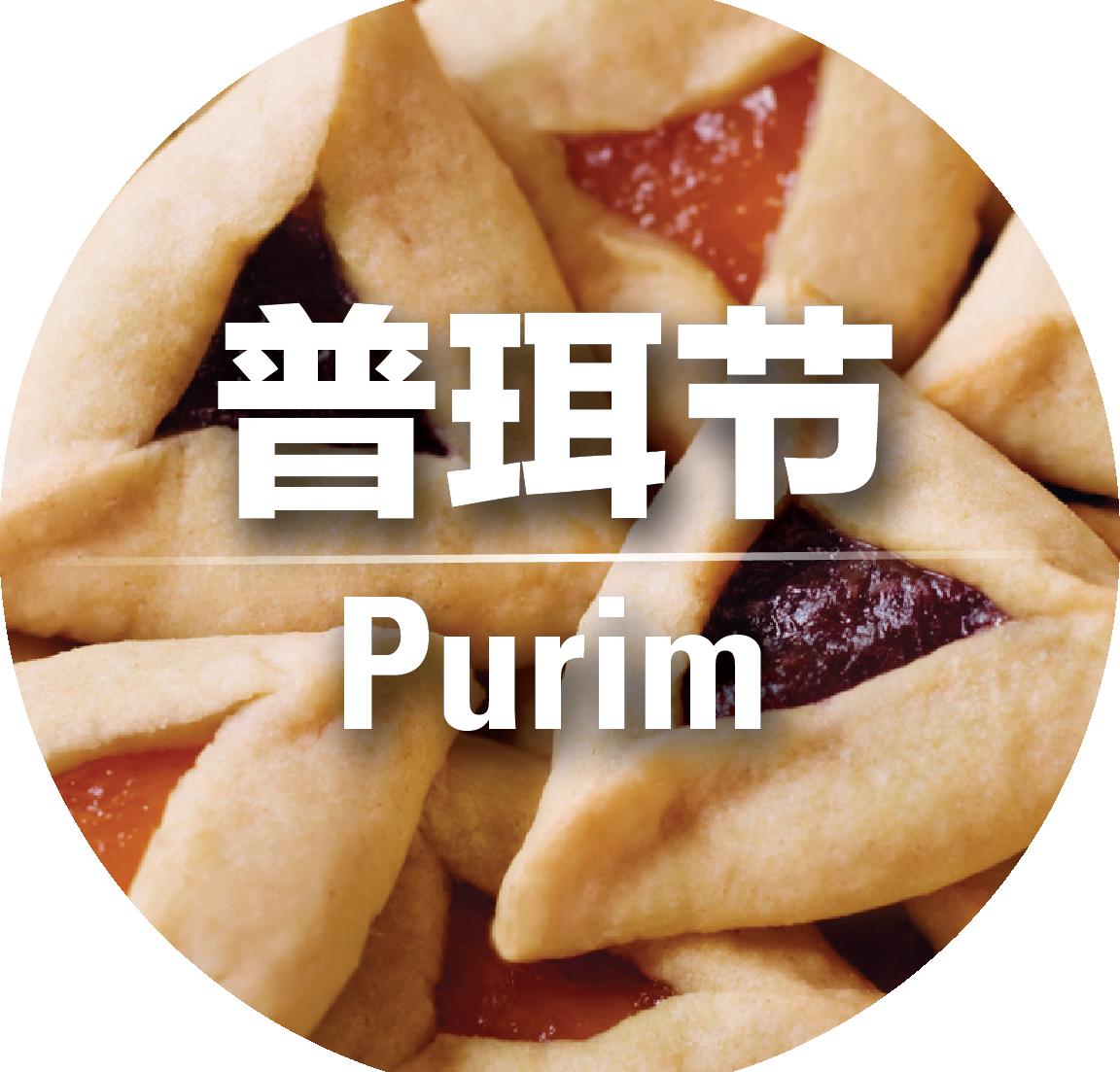 purim button