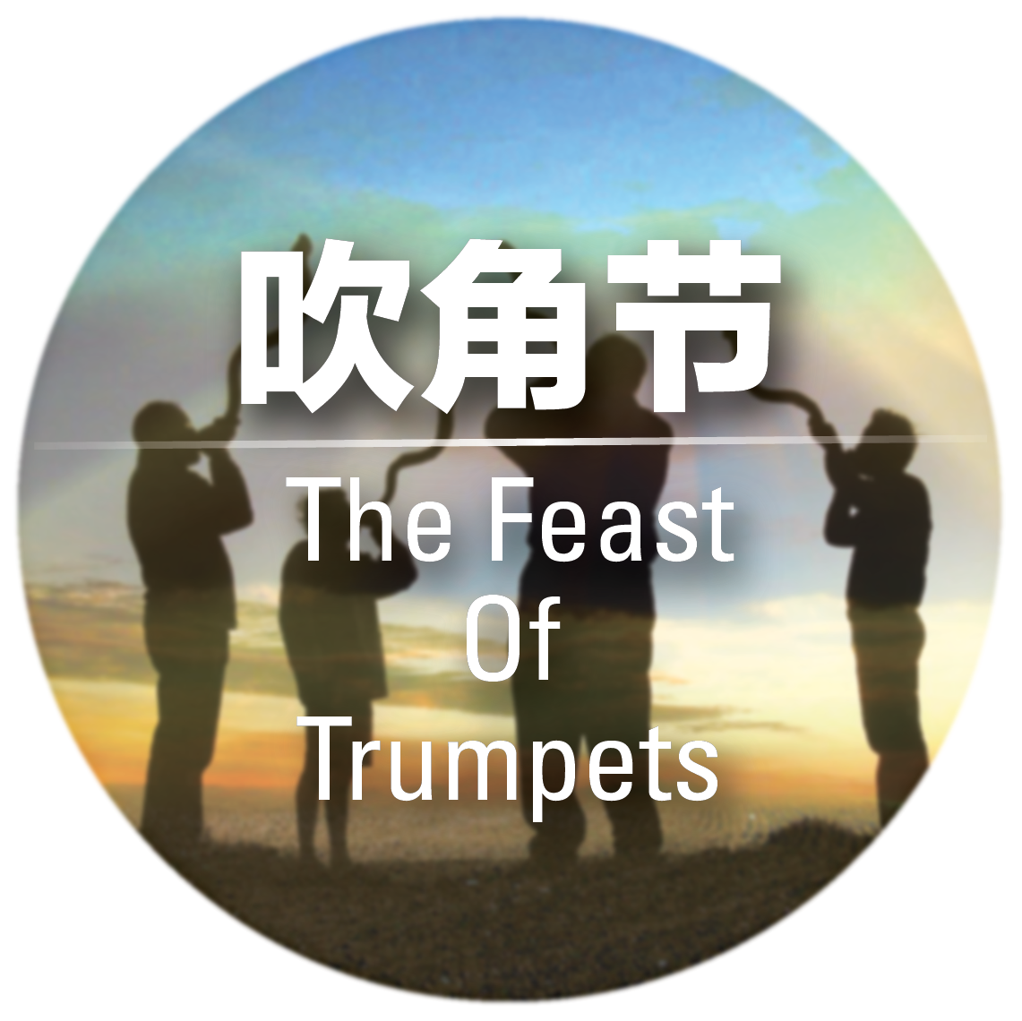 the-feasts-of-trumpet