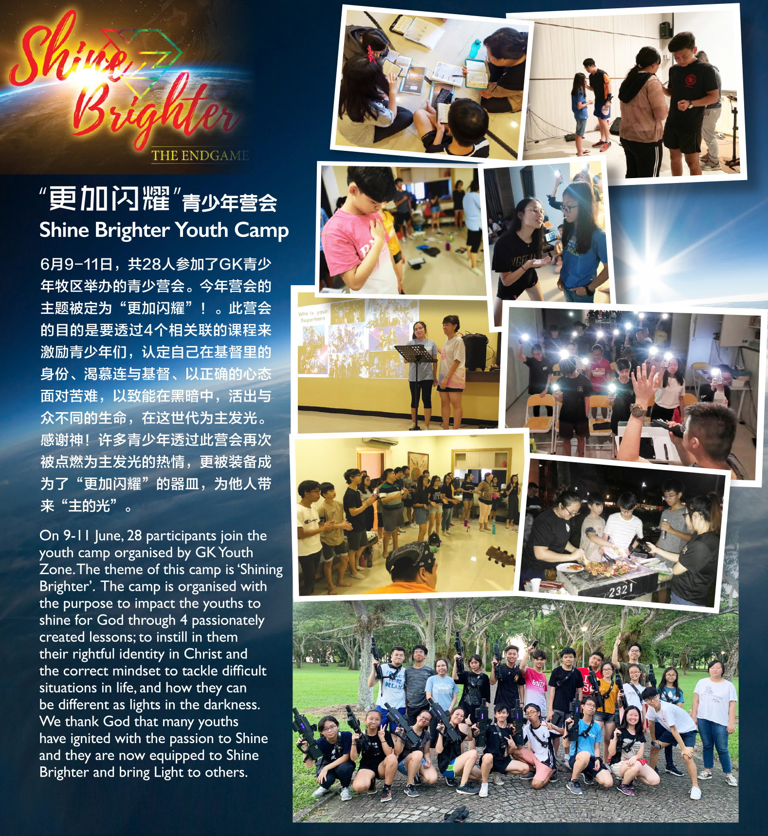 Shine youth