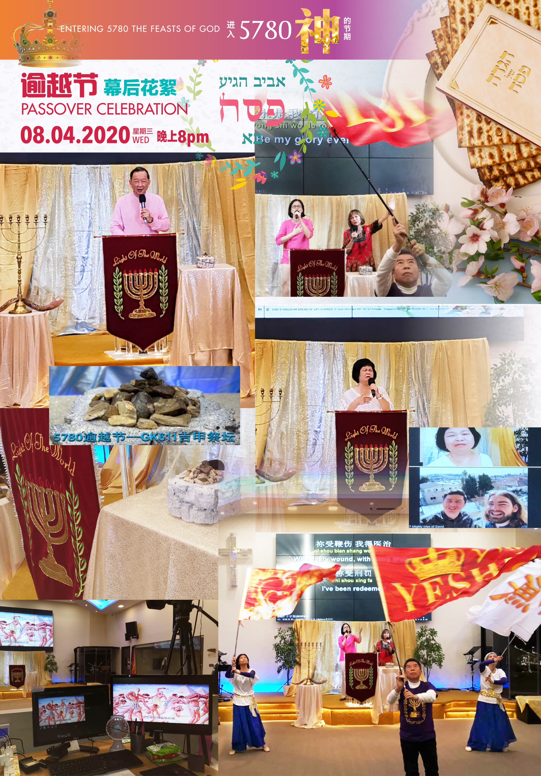 200419逾越节
