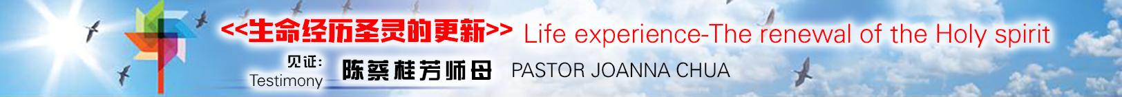 Testimony Ps Joanna