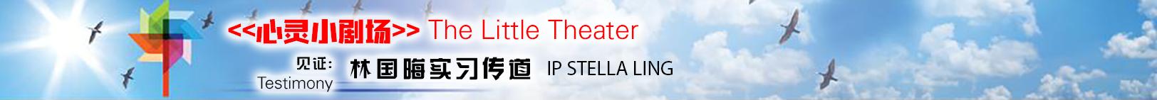 Testimony--Stella